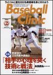 ベースボールクリニック/バッティング&ピッチング