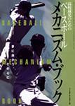 ベースボール・マガジン社