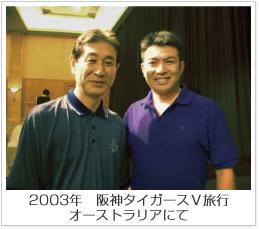 元阪神タイガース監督の星野仙一様と前田健