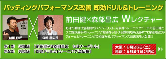 前田森部コラボセミナー