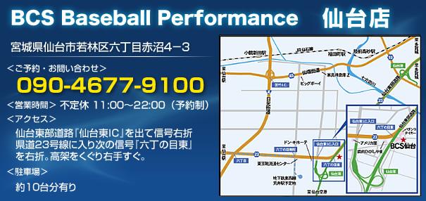 ベースボールパフォーマンス、仙台支店へのアクセス情報