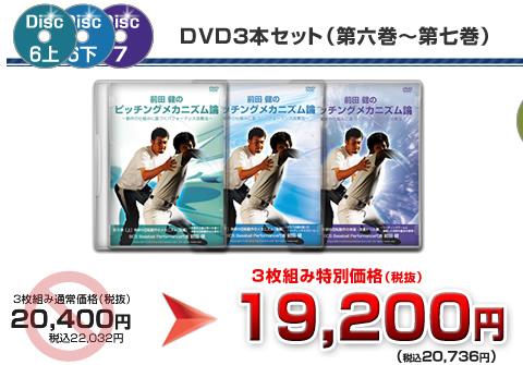 dvd特別セット
