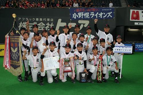 2010スポ少全国優勝 小野幌ライオンズ