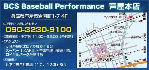 ベースボールパフォーマンス、芦屋本店へのアクセス情報