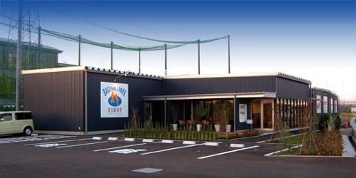 群馬県前橋市のバッティングセンター ベースボール・パーク ファーストが野球教室を開催。