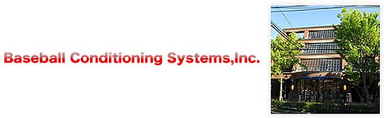 BCS動作改善施設 兵庫県芦屋市 Baseball Conditioning Systems Co.,Ltd.