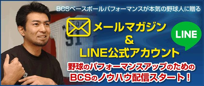 BCSのメルマガと公式LINE