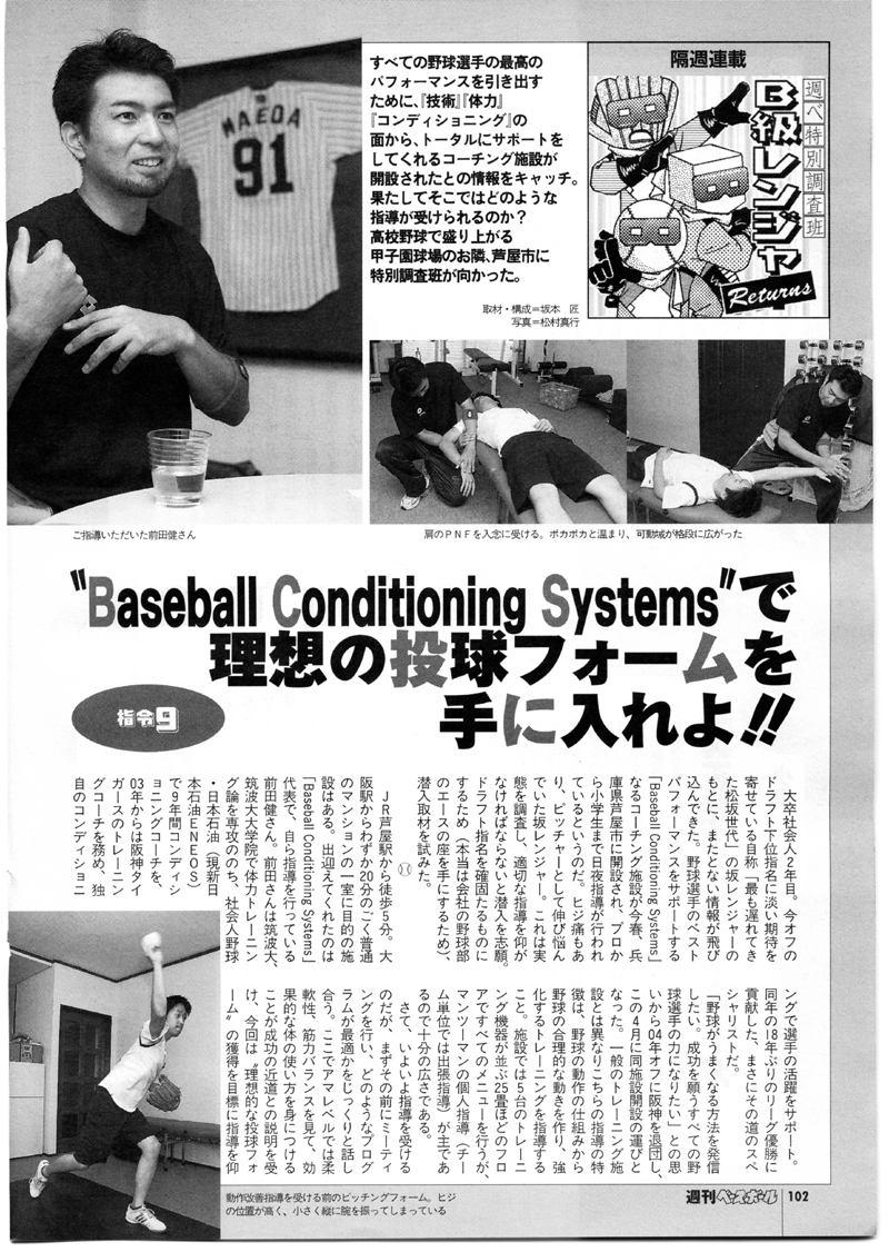 前田健ベースボールコンディショニングシステムズでの指導内容