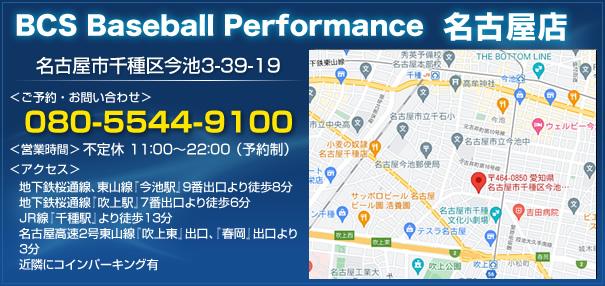 ベースボールパフォーマンス、名古屋店へのアクセス情報