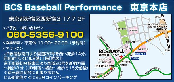 ベースボールパフォーマンス、東京本店(新宿)へのアクセス情報