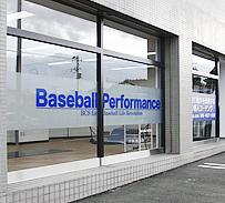 野球塾・東北仙台支店