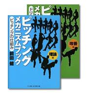 BCS前田健書籍