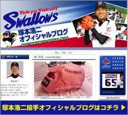 ヤクルトスワローズ塚本浩二投手オフィシャルブログ